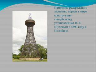Памятник федерального значения, первая в мире конструкция-гиперболоид, устано