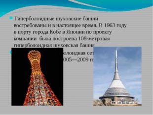 Гиперболоидные шуховские башни востребованы и в настоящее время. В 1963 году