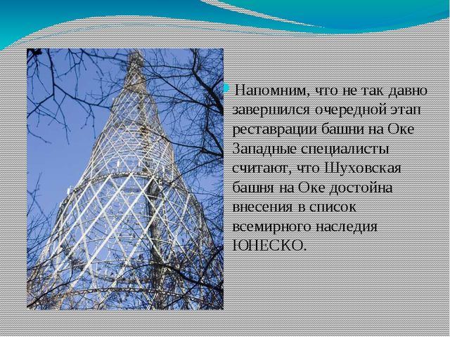 Напомним, что не так давно завершился очередной этап реставрации башни на Ок...