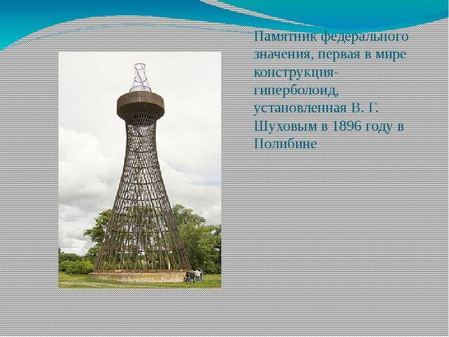 Памятник федерального значения, первая в мире конструкция-гиперболоид, устано...