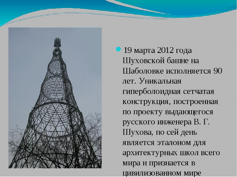19 марта 2012 года Шуховской башне на Шаболовке исполняется 90 лет. Уникальн...