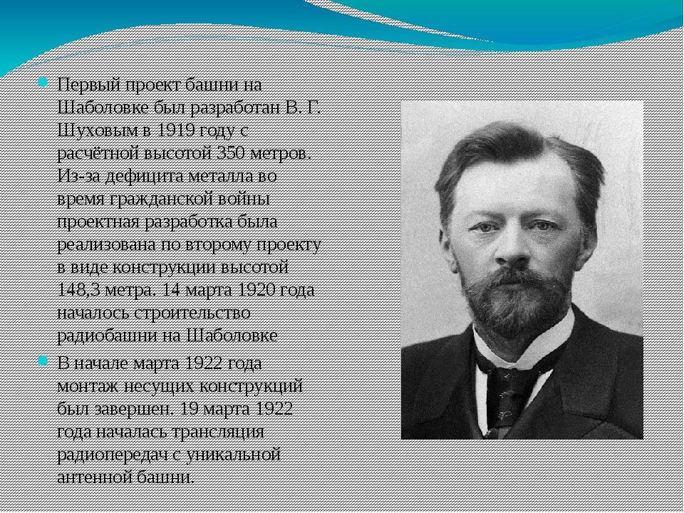 Первый проект башни на Шаболовке был разработан В. Г. Шуховым в 1919 году с р...