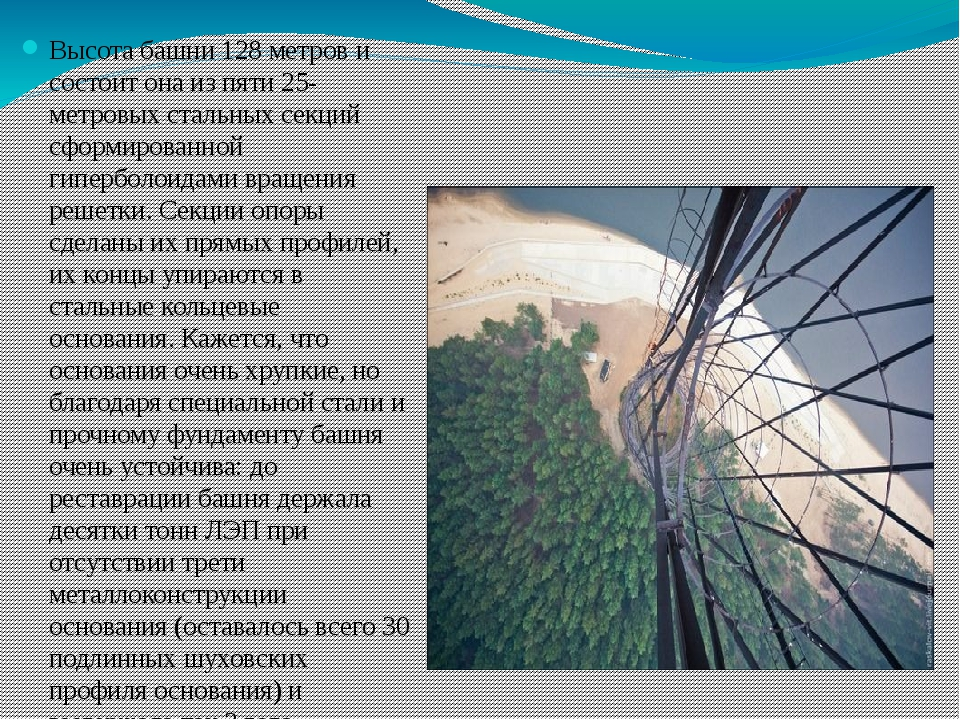 Высота башни 128 метров и состоит она из пяти 25-метровых стальных секций сфо...