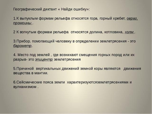 Географический диктант « Найди ошибку»: 1.К выпуклым формам рельефа относятся...