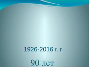 90 лет Тулунскому району 1926-2016 г. г.