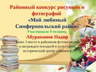 Районный конкурс рисунков и фотографий «Мой любимый Симферопольский район» Уч