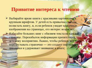 Привитие интереса к чтению Выбирайте яркие книги с красивыми картинками и кру