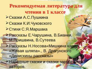 Рекомендуемая литература для чтения в 1 классе Сказки А.С.Пушкина Сказки К.И.