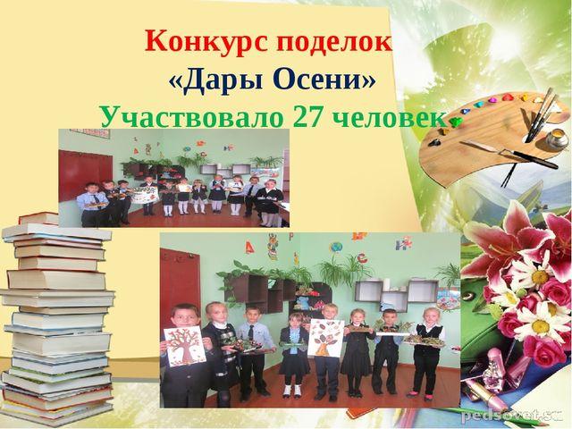 Конкурс поделок «Дары Осени» Участвовало 27 человек