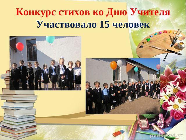 Конкурс стихов ко Дню Учителя Участвовало 15 человек
