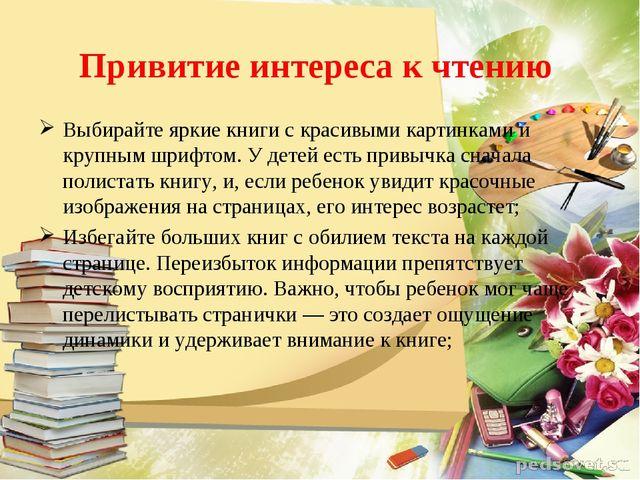 Привитие интереса к чтению Выбирайте яркие книги с красивыми картинками и кру...