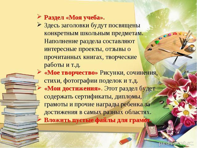 Раздел «Моя учеба». Здесь заголовки будут посвящены конкретным школьным предм...