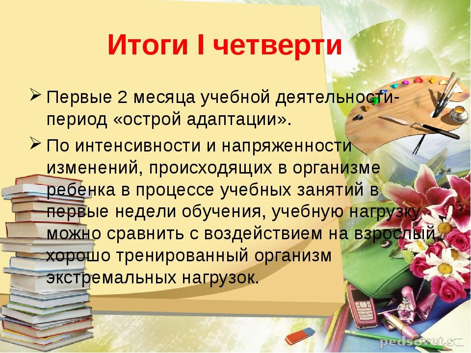 Итоги I четверти Первые 2 месяца учебной деятельности-период «острой адаптаци...