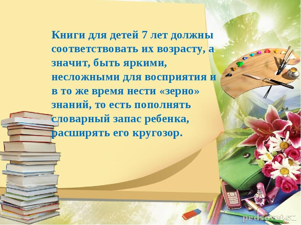 Книги для детей 7 лет должны соответствовать их возрасту, а значит, быть ярки...