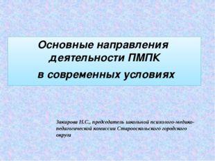 Основные направления деятельности ПМПК в современных условиях Закирова Н.С.,