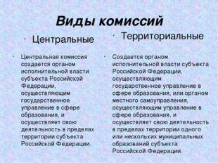 Виды комиссий Центральные Центральная комиссия создается органом исполнительн
