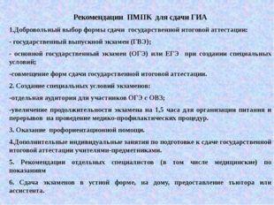 Рекомендации ПМПК для сдачи ГИА 1.Добровольный выбор формы сдачи государствен
