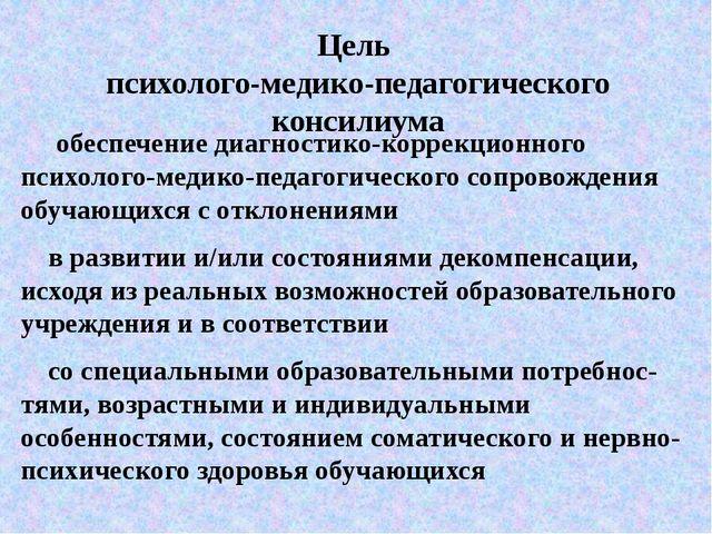 Цель психолого-медико-педагогического консилиума обеспечение диагностико-кор...