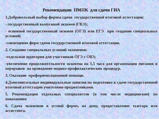 Рекомендации ПМПК для сдачи ГИА 1.Добровольный выбор формы сдачи государствен...