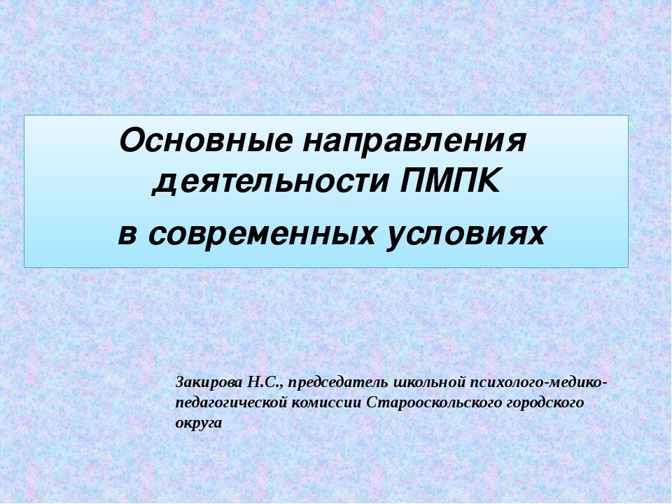Основные направления деятельности ПМПК в современных условиях Закирова Н.С.,...