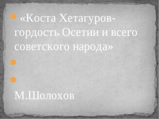 «Коста Хетагуров-гордость Осетии и всего советского народа» М.Шолохов