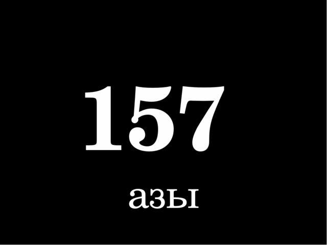 157 азы