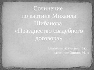 Сочинение по картине Михаила Шибанова «Празднество свадебного договора» Выпол