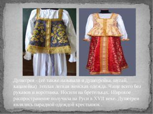 Зипун - (полукафтан) в старину верхняя одежда у крестьян. Представляет собо