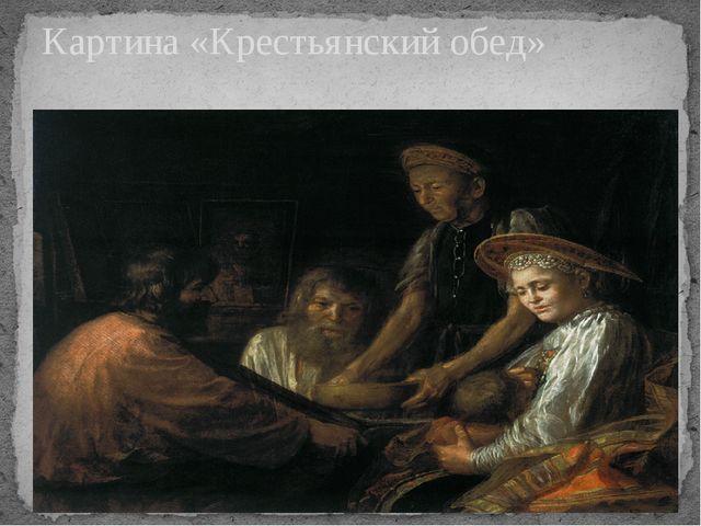 Картина «Крестьянский обед»