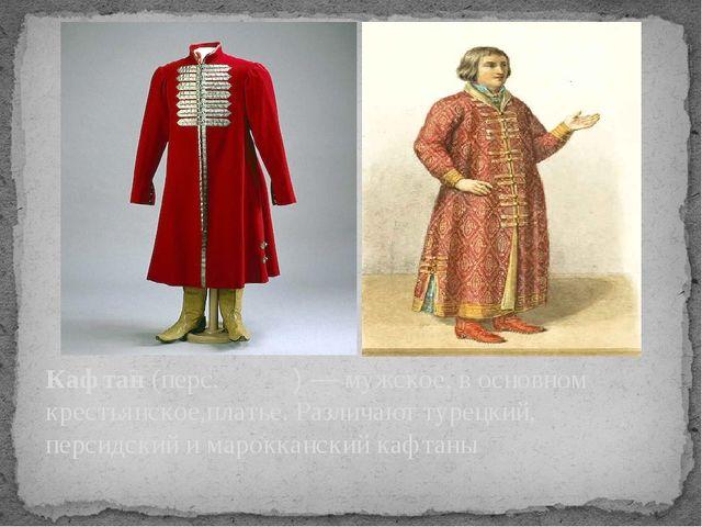 Полукафтанье - старинная мужская верхняя одежда: кафтан короче и уже обыкнове...