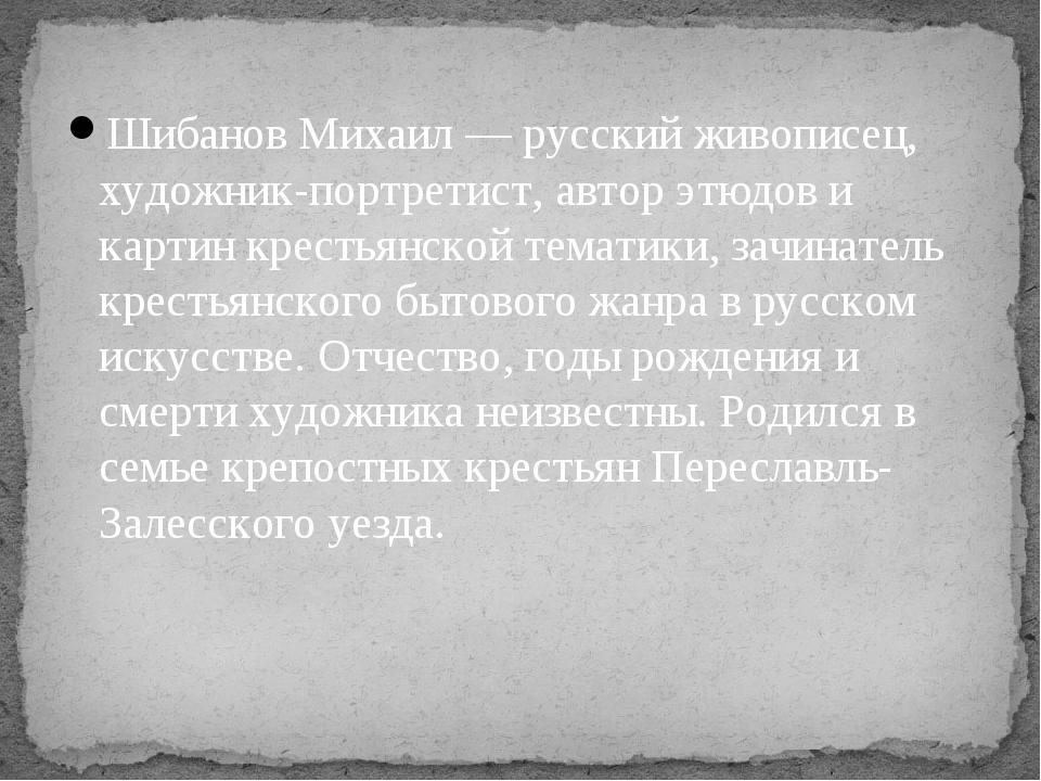 Шибанов Михаил — русский живописец, художник-портретист, автор этюдов и карти...