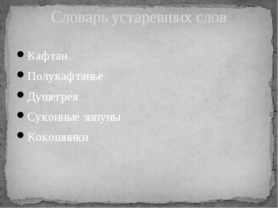 Кафта́н(перс. خفتان) — мужское, в основном крестьянское,платье.Различаютт...