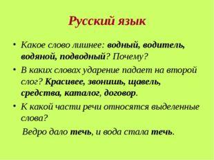 Русский язык Какое слово лишнее: водный, водитель, водяной, подводный? Почему