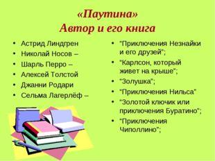 «Паутина» Автор и его книга Астрид Линдгрен Николай Носов – Шарль Перро – Але
