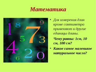 Математика Для измерения длин кроме сантиметра применяют и другие единицы дли