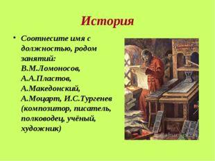 История Соотнесите имя с должностью, родом занятий: В.М.Ломоносов, А.А.Пласто