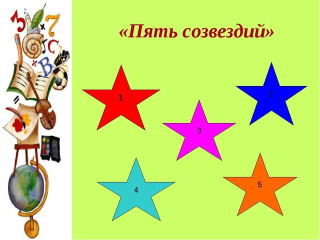«Пять созвездий» 4 1 3 5 2