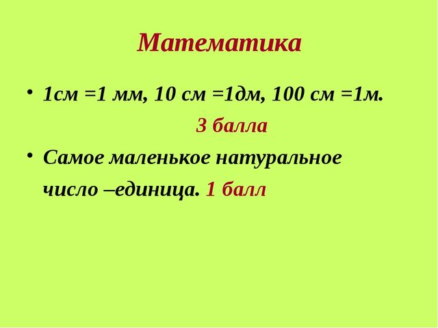 Математика 1см =1 мм, 10 см =1дм, 100 см =1м. 3 балла Самое маленькое натура...