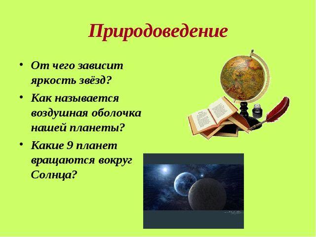 Природоведение От чего зависит яркость звёзд? Как называется воздушная оболоч...