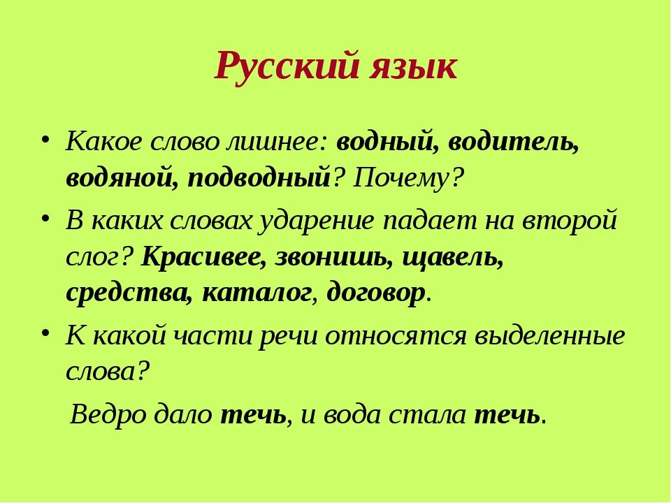 Русский язык Какое слово лишнее: водный, водитель, водяной, подводный? Почему...