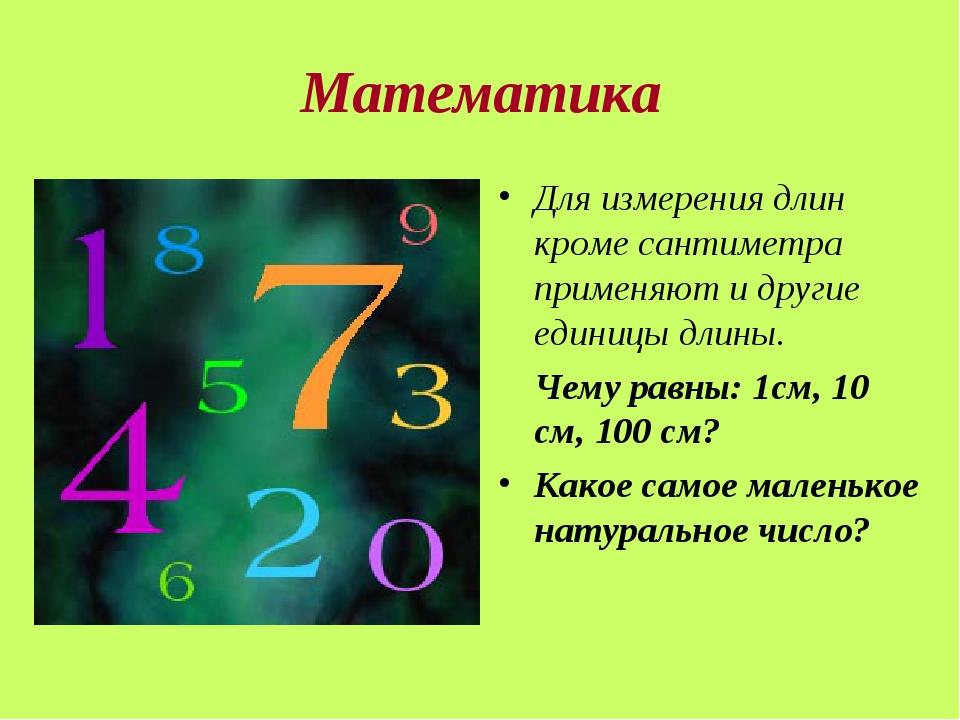 Математика Для измерения длин кроме сантиметра применяют и другие единицы дли...