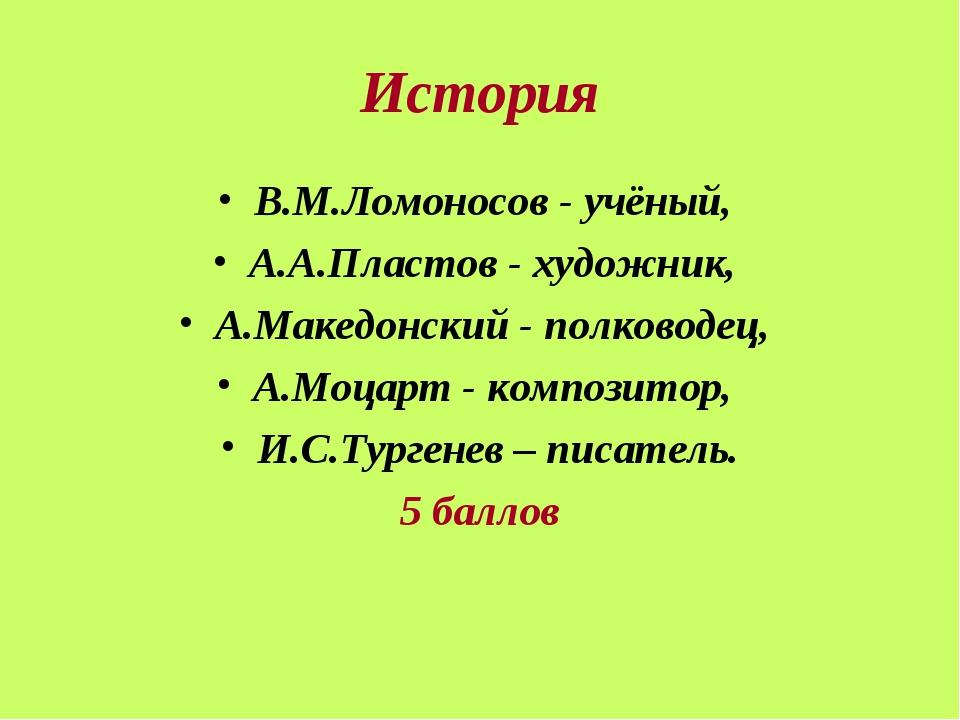 История В.М.Ломоносов - учёный, А.А.Пластов - художник, А.Македонский - полко...