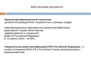 Действующие документы Единый квалификационный справочник должностей руководит