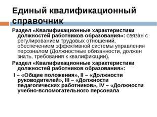 Единый квалификационный справочник Раздел «Квалификационные характеристики до