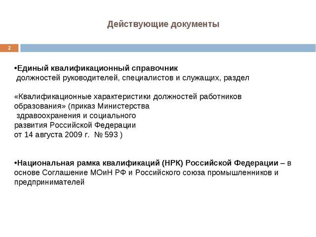 Действующие документы Единый квалификационный справочник должностей руководит...