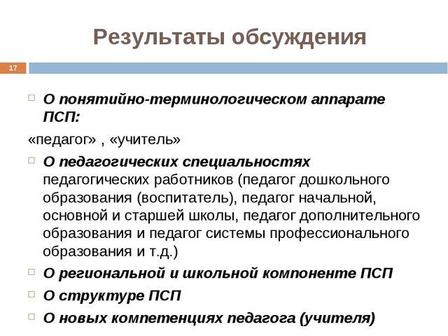 Результаты обсуждения О понятийно-терминологическом аппарате ПСП: «педагог» ,...