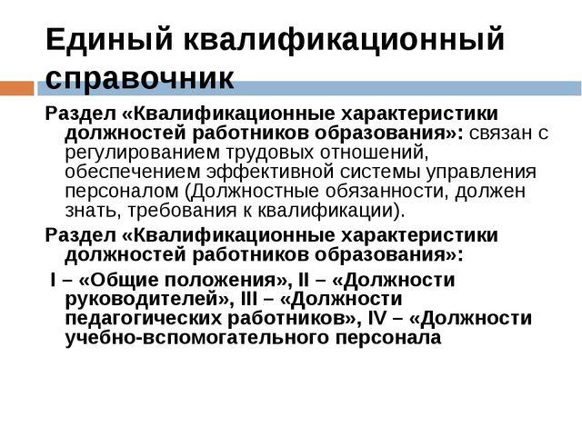 Единый квалификационный справочник Раздел «Квалификационные характеристики до...