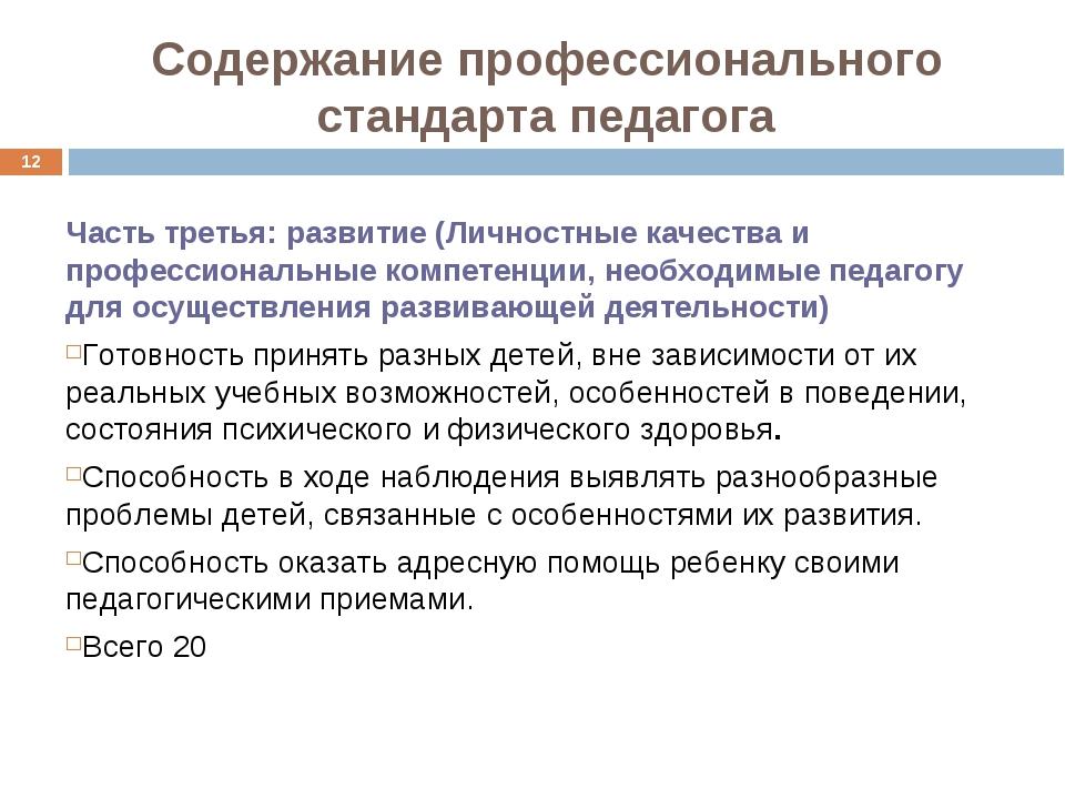 Содержание профессионального стандарта педагога Часть третья: развитие (Лично...