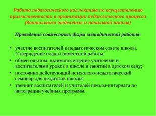 Работа педагогического коллектива по осуществлению приемственности в организа
