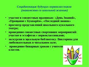 Соцадаптация будущих первоклассников (знакомство со школьной жизнью) участие